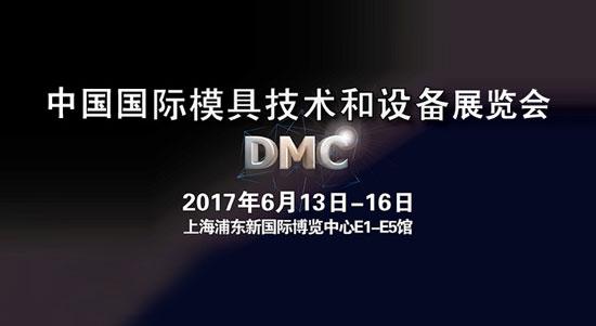 2017中国国际模具技术和设备展览会(DMC2017)